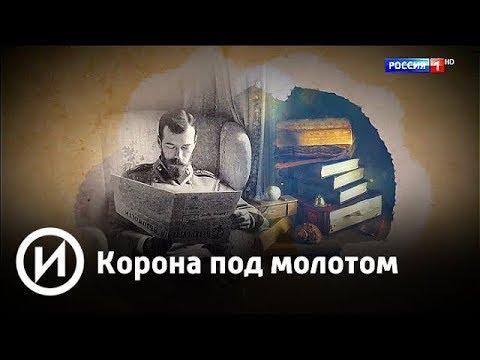 """Корона под молотом   Телеканал """"История"""""""