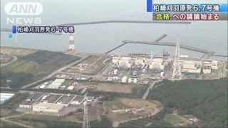原子力規制委員会で、東京電力の柏崎刈羽原発6、7号機が新規制基準を満...