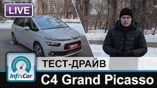 C4 Grand Picasso   тест драйв Citroen от InfoCar ua (С4 Гранд Пикассо)