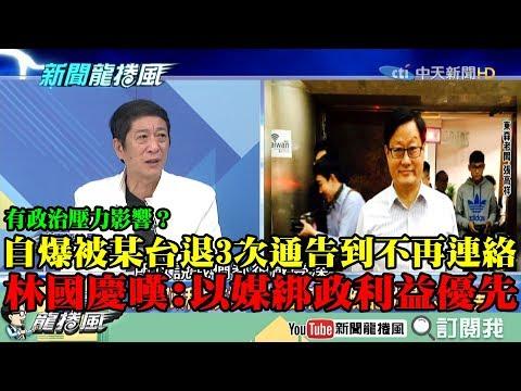 【精彩】有政治壓力影響?自爆被某電視台退3次通告到不再連絡「內幕」 林國慶感嘆:以媒綁政利益優先?