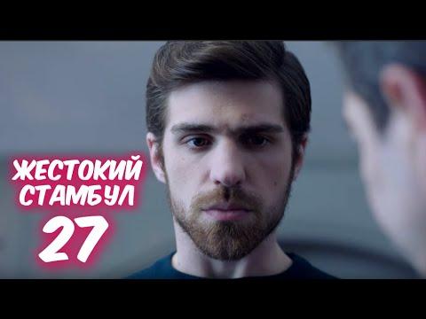 ЖЕСТОКИЙ СТАМБУЛ 27 серия с русской озвучкой. ШЕНИЗ и Недим. Анонс