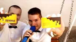 проект ПЕЧЕНЬЕ. Ведущий и DJ на свадьбу, корпоратив, любой другой праздник. Днепропетровск