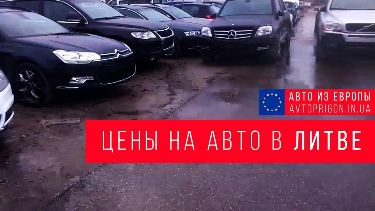Авторынок в Литве, обзор цен на машины   Avtoprigon.in.ua - YouTube ca33fd57734