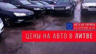 Авторынок в Литве, обзор цен на машины / Avtoprigon.in.ua