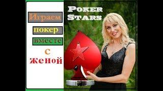 ИГРА С ЖЕНОЙ НА ПОКЕР СТАРС/ POKER STARS/ ВИДЕО 2019