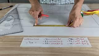 الدرس الرابع ( التنورة البنايق )التنورة المقطعة
