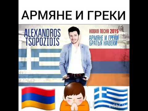 Армяне и Греки братья навеки- Александрос Тсопозидис🇦🇲🙏🇬🇷