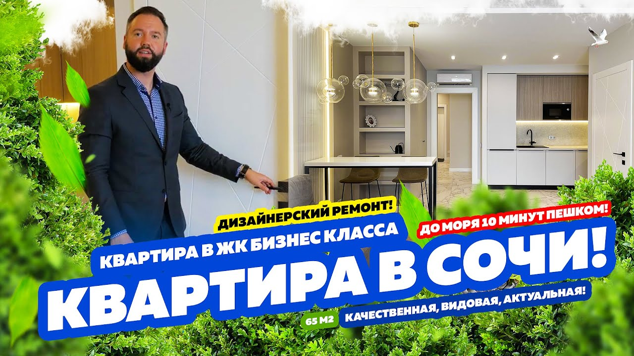 Дизайнерская квартира в 10 минутах от моря! Квартира в Сочи! Недвижимость в Сочи!