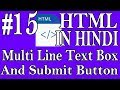 HTML In Hindi #15 - Multi Line Text Box And Submit Button
