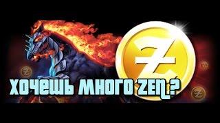 Neverwinter online -  как заработать дофигище ZEN ?