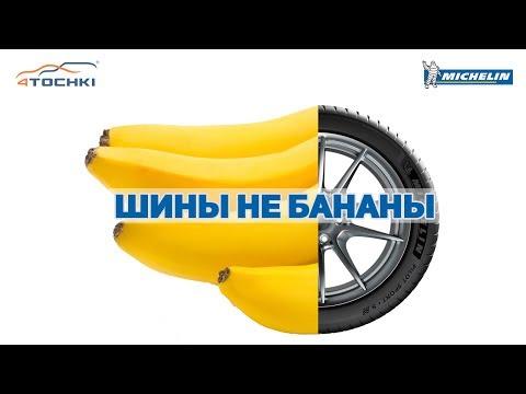 Шины Michelin - не бананы на 4 точки