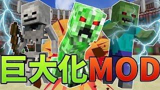 【マインクラフトmod紹介】モンスターがデカすぎる!!titans Mod