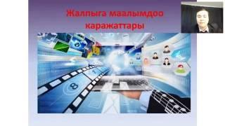 Запись вебинара на кыргызском языке «Инфографика: использование онлайн-сервисов»
