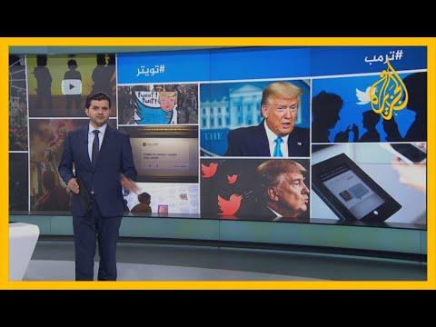 ???? ترمب يعلن حربا على منصات التواصل.. ما القصة؟  - نشر قبل 10 ساعة
