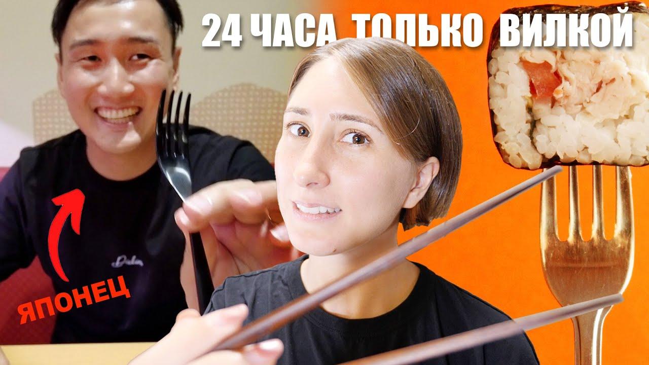 Японец ест ТОЛЬКО ВИЛКОЙ 24 ЧАСА. Запрет на палочки!