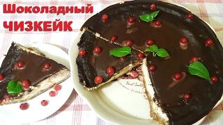 Чизкейк как приготовить чизкейк Десерты для Детей рецепт шоколадный чизкейк