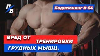 Вред от тренировки грудных мышц
