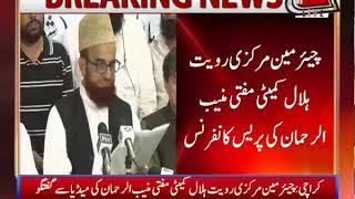 Shawwal Moon Not Sighted, Eid ul Fitr on Saturday
