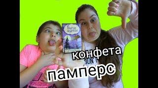Гадкие леденцы!! Ем КОШАЧИЙ КОРМ и ПАМПЕРС!!! Видео для детей! Констанция!