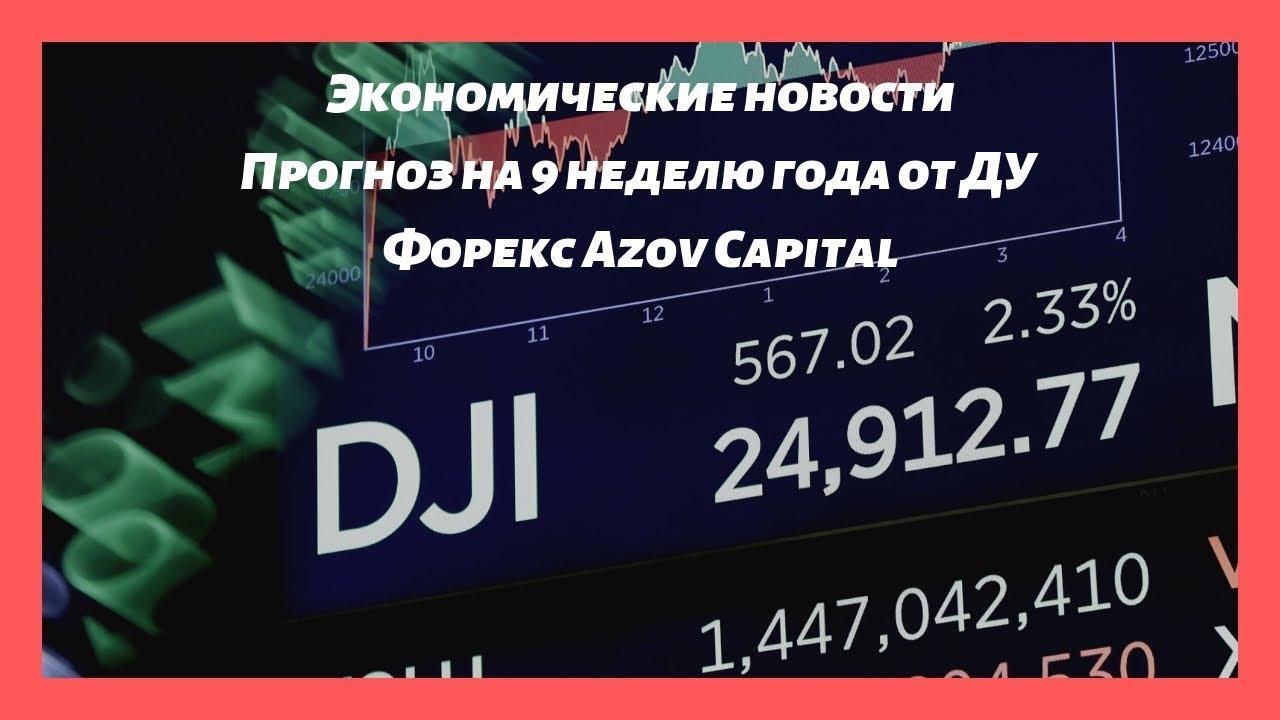 Экономические новости форекс на сегодня трендовая форекс стратегия holy signals