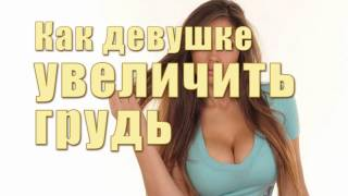 Как_увеличить_грудь_в_13_лет_видео