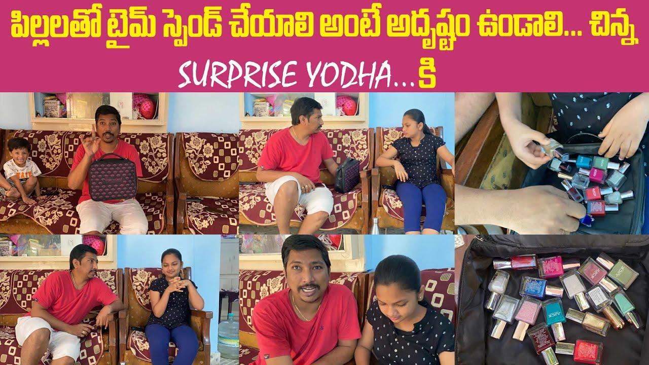 పిల్లలతో టైమ్ స్పెండ్ చేయాలి అంటే అదృష్టం ఉండాలి... చిన్న Surprise Yodha... కి    #ydtvbeauty