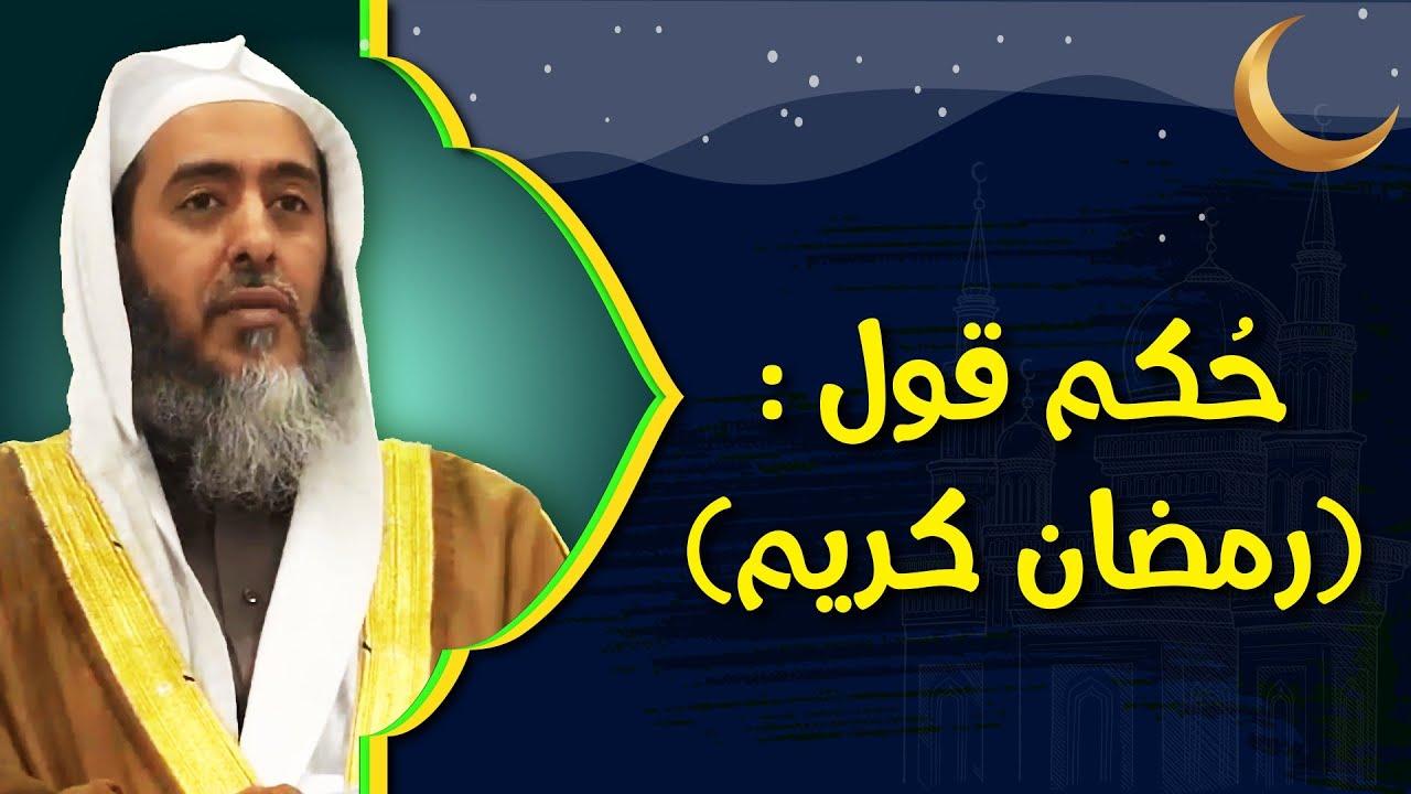 حكم قول رمضان كريم الشيخ صالح العصيمي Youtube