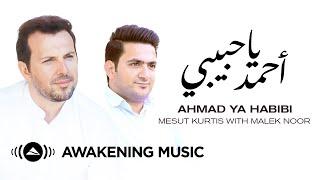 Mesut Kurtis & Malek Noor - Ahmad Ya Habibi | مسعود كُرتِس ومالك نور - أحمد يا حبيبي