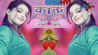 GARHWALI SONG LATEST 2018 !! काफल पाको !! PRAMILA CHAMOLI !! Uttarakhandi DJ song