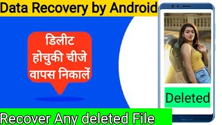 How to recover deleted files from android phone  full tutorial in hindi data recovery