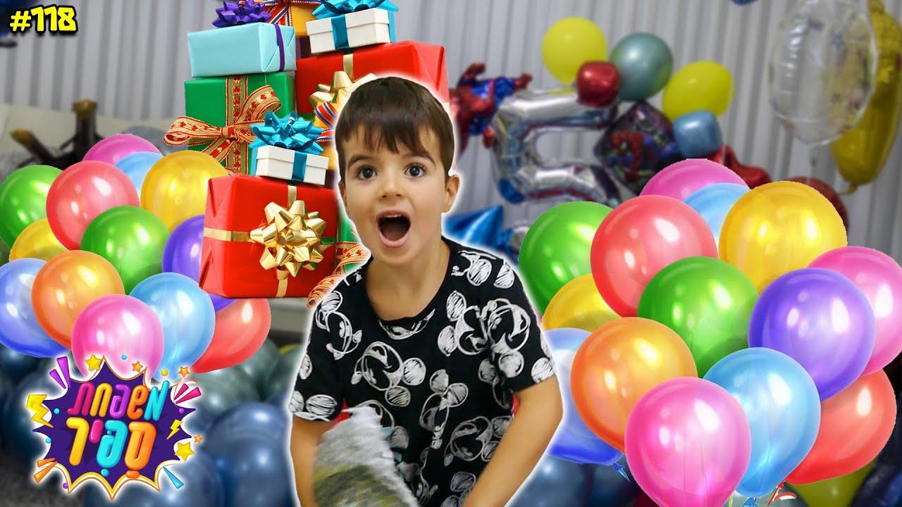 אלרועי ספיר חוגג יום הולדת ! מלאאאא מתנות !