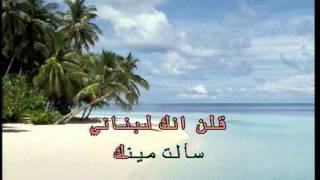Lebnani (Assi) karaoke