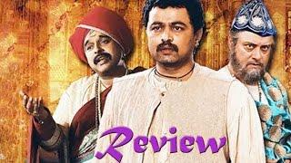 Katyar Kaljat Ghusli | Marathi Movie Review | Sachin Pilgaonkar, Subodh Bhave, Shankar Mahadevan