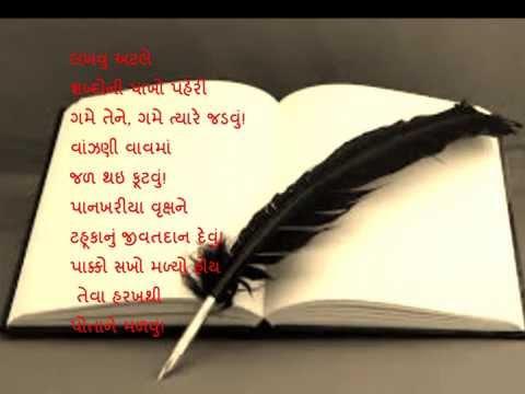 :Gujarati Kavita  by Kavita Chokshi