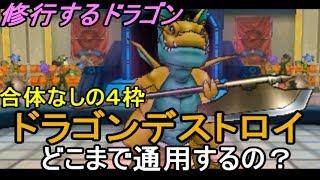 ドラクエジョーカー3プロフェッショナル 本気で悩んだ ドラゴンデストロイ編 kazuboのゲーム実況