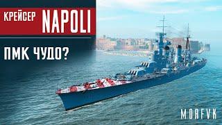 📺Обзор крейсера Napoli ПМК чудо