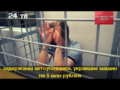 В Подмосковье задержаны автоугонщики, укравшие машин на 5 млн рублей