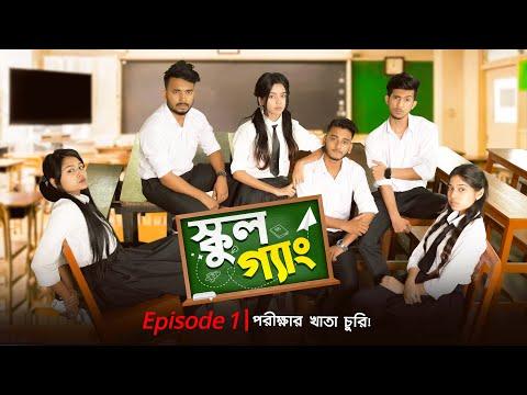 SCHOOL GANG | স্কুল গ্যাং ! Episode 01 | পরীক্ষার খাতা চুরি | Prank King | New Bangla Natok 2021