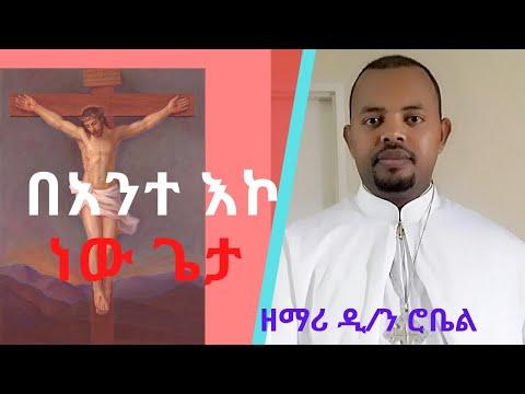 New Ethiopian Orthodox Mezmur By Zemari D/n Robel  በአንተ እኮ ነው ጌታ