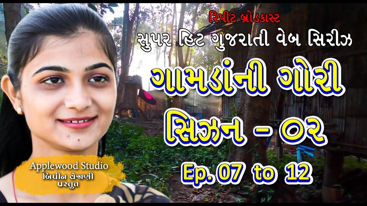 Download ગામડાંની ગોરી સિઝન - 02 ફૂલ મુવી | Gamdani Gori Season-02 | Gujrati film | By.AppleWood ShortMovie.