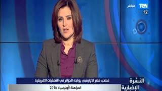 النشرة الإخبارية - منتخب مصر الأوليمبي يواجه الجزائر في التصفيات الافريقية المؤهلة لأوليمبياد 2016