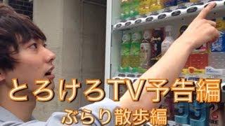 とろけろTV 予告編2 ~ぶらり明確な目的地下車の旅~