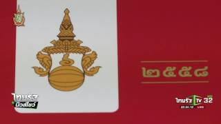 กระแสเสื้อแข่งทีมชาติไทย 100 ปี  | 03-06-59 | ไทยรัฐนิวส์โชว์ | ThairathTV