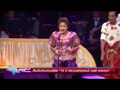 คอนเสิร์ต 78ปี ตำนานแห่งสายน้ำ ครูชลธี ธารทอง : รายการ Cafe'E ช่อง Nation TV (21/5/58)