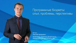 видео О департаменте по финансам, бюджету и контролю
