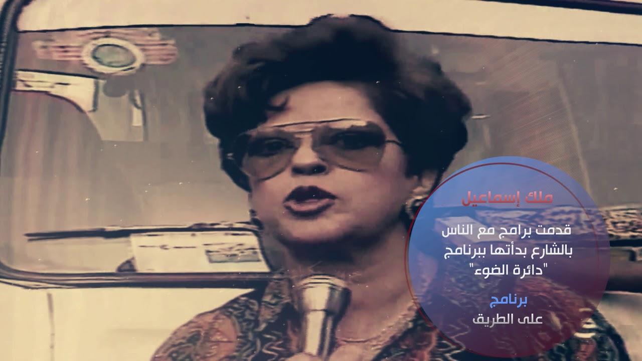 معلمين ماسبيرو - ملك إسماعيل كانت صوت الشارع من خلال دائرة الضوء