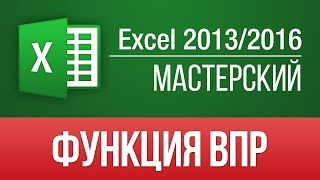Функция ВПР (VLOOKUP) в Excel 2013/2016. Уроки Excel 2016 - Мастерский курс