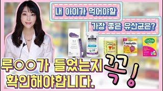 어린이 유산균 아이허브 TOP 4 미국제품 vs. 한국…