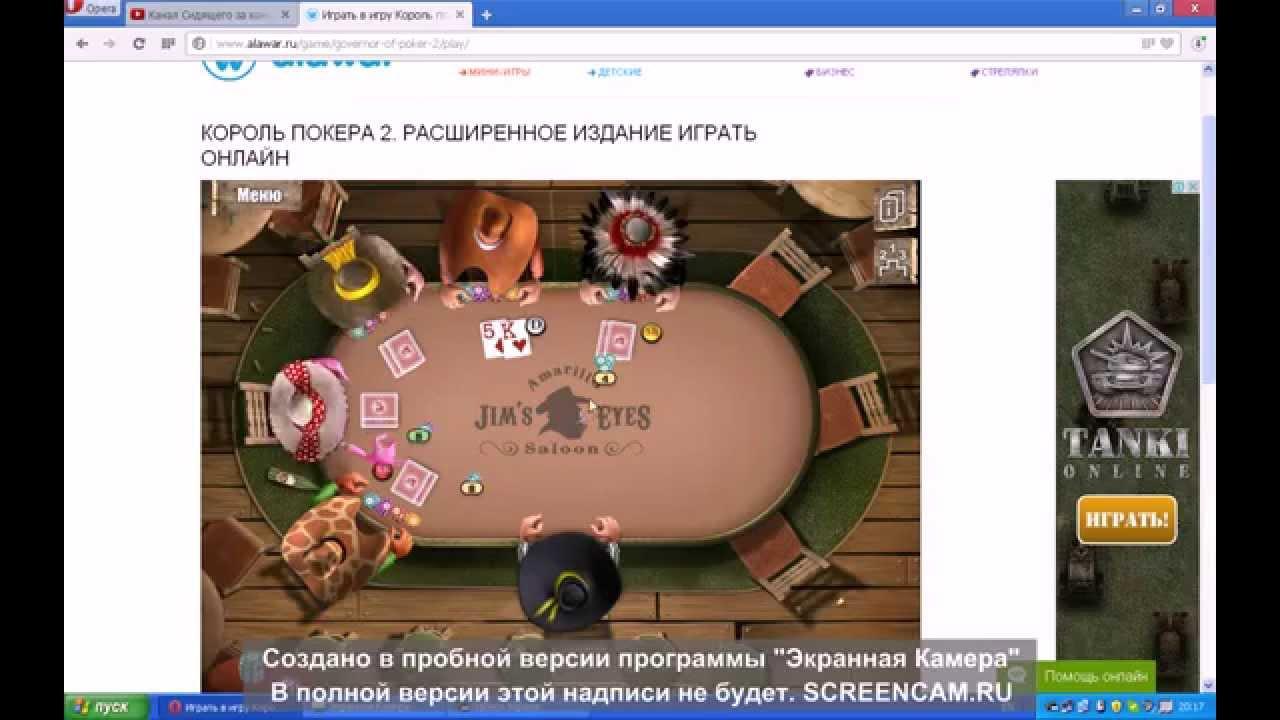 версию 2 онлайн король полную играть покера