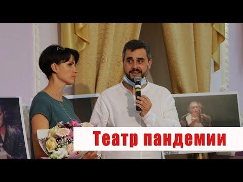 Moy gorod: НА МОНТАЖ: Театр пандемии